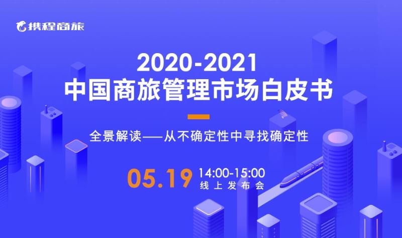 2020-2021商旅管理市场白皮书线上发布会