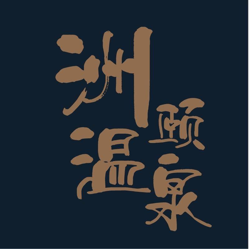 旅连连 启东洲颐温泉酒店