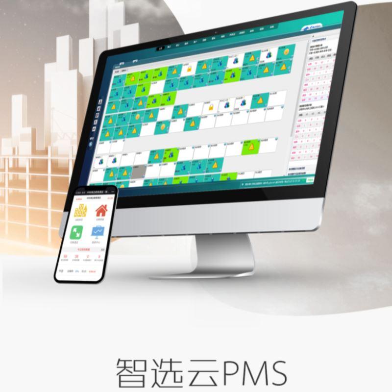智选云PMS酒店管理系统